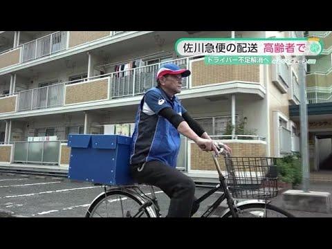 報酬は1個100円 高齢者が佐川急便の荷物を配送、ドライバー不足解消へ…北九州市