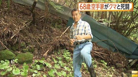68歳空手家がクマと死闘