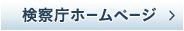 横浜地方検察庁