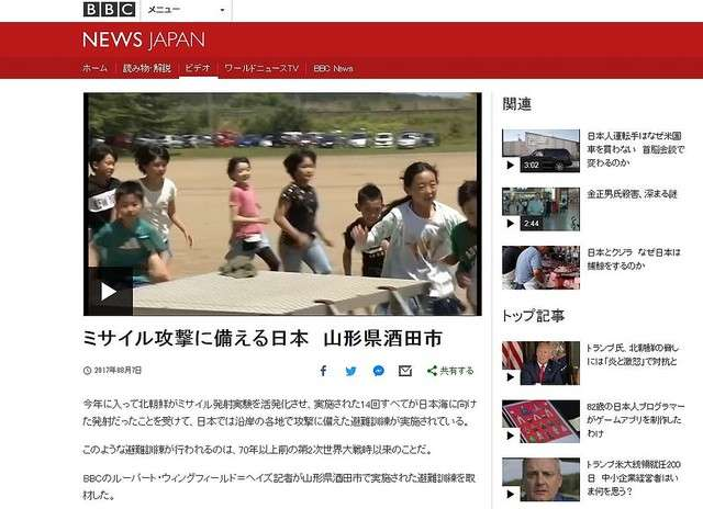 酒田市のミサイル避難訓練を英BBCが報道 「国際社会の笑い者」などの声も - ライブドアニュース