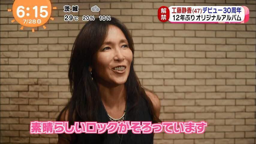 工藤静香が「オールナイトニッポン」出演へ 家族トークも解禁か