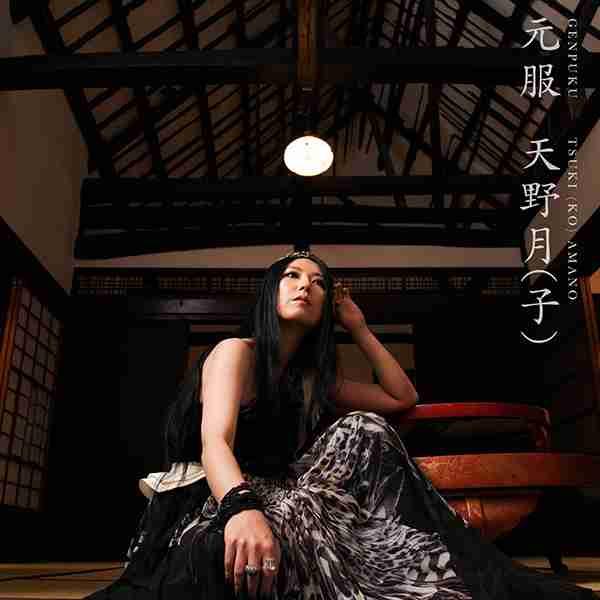 シンガーソングライター・天野月が無期限活動休止「自分の天井に手触れてる」