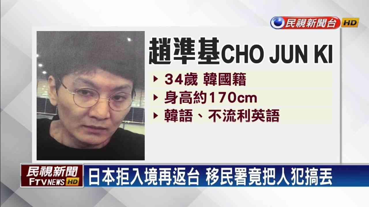 民進黨中央遭竊 移民署丟包韓籍慣竊-民視新聞 - YouTube