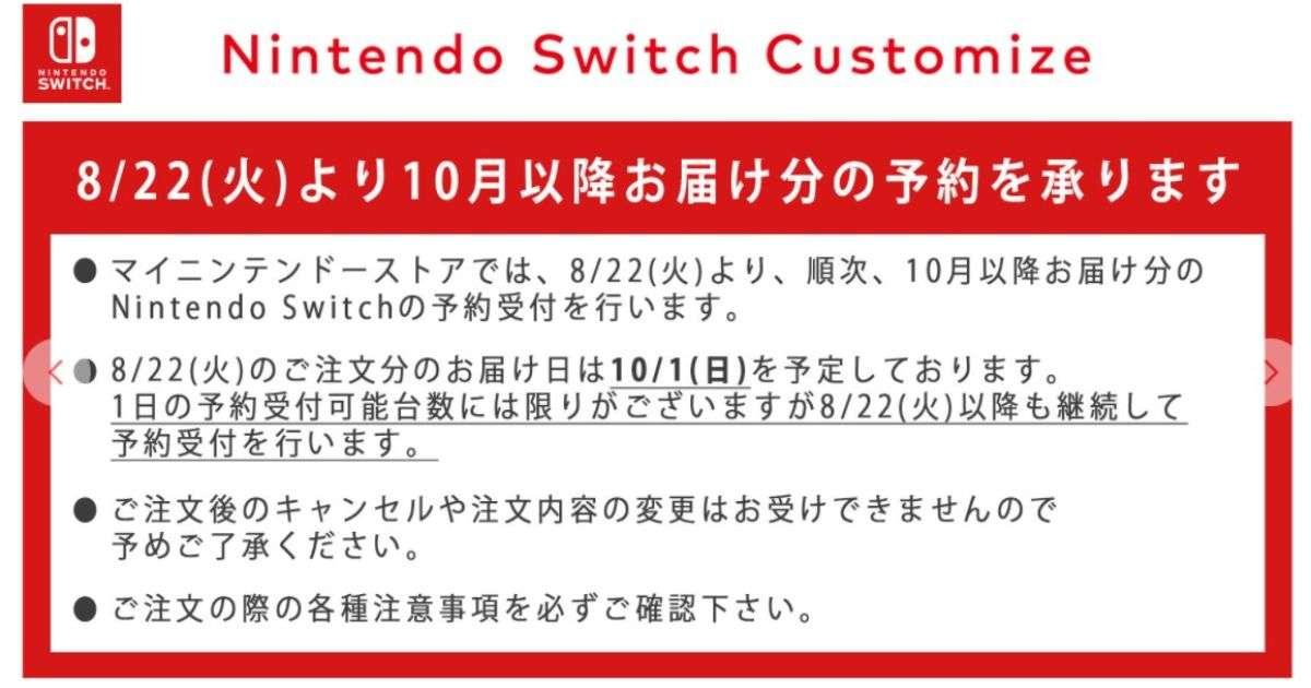 任天堂が公式ストアにて8月22日からSwitch予約を告知。ただし到着日は「10月1日から順次」 - Engadget 日本版
