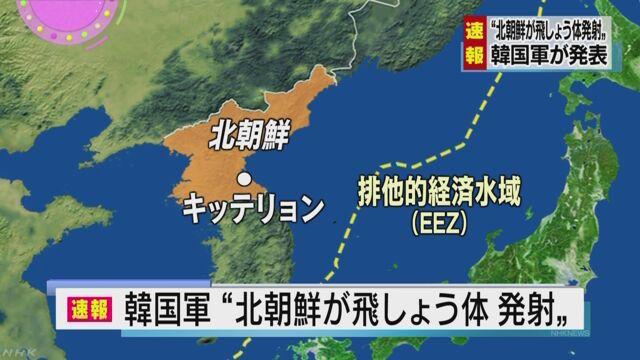 北朝鮮が日本海へ飛しょう体 250キロ余り飛行  韓国通信社 | NHKニュース