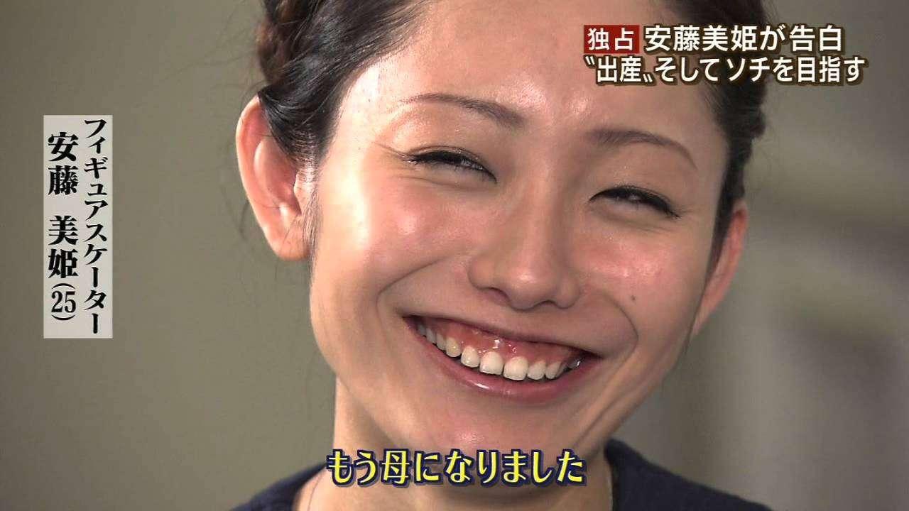 安藤美姫が