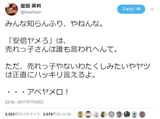 元ほっしゃん。星田英利 突然の引退騒動の理由を激白…2年前から芸人としての衰えを強烈に感じた
