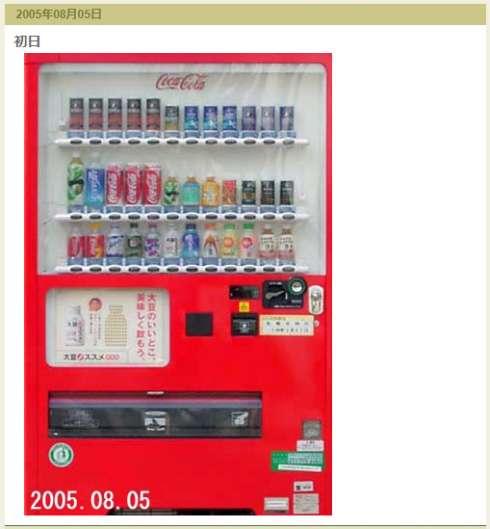 同じ自販機を毎日のように観察する謎ブログ、13周年目前で更新終了を発表 自販機が撤去されたため