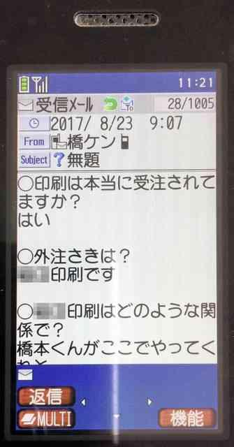 今井絵理子議員と不倫報道の橋本健市議 700万円の政務活動費を架空発注か