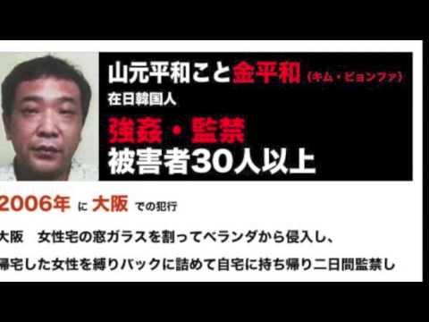 「財布届けに来た」応対した20代女性を乱暴容疑、大阪市交通局嘱託職員を逮捕