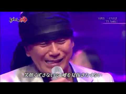 玉置浩二 EXILE  Ti amo - YouTube