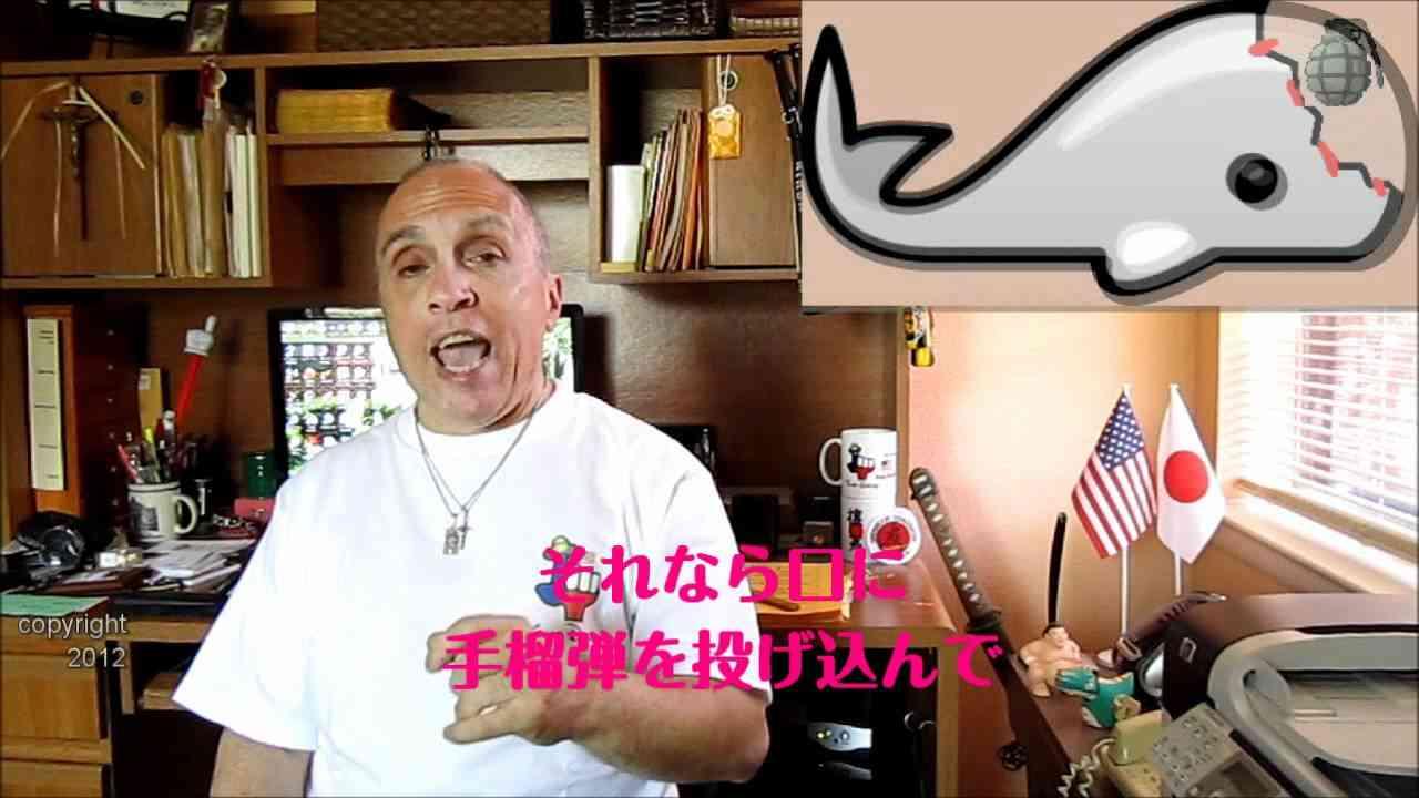 字幕【テキサス親父】牛や豚となぜ違う?鯨を持ち上げる理由は? - YouTube