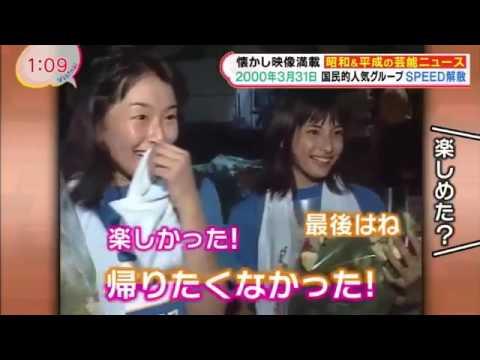 SPEED 解散特集 バイキング 2017.03.30 - YouTube