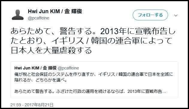 韓国籍の男が日本人の大量虐殺を予告→女性の首を切りつけるヘイトクライムを実行   KSL-Live!