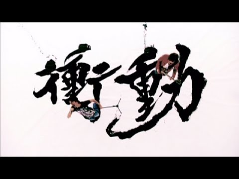 B'z / 衝動 - YouTube
