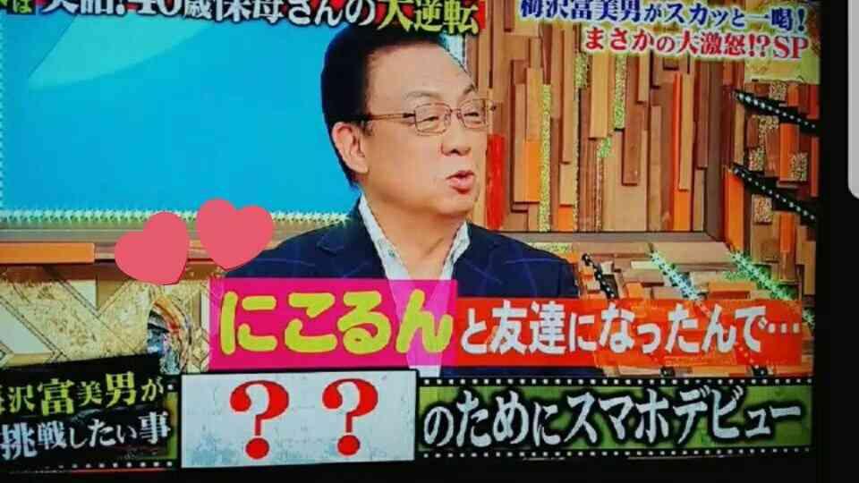 梅沢富美男「マブダチ」の藤田ニコルから受けた意外な影響