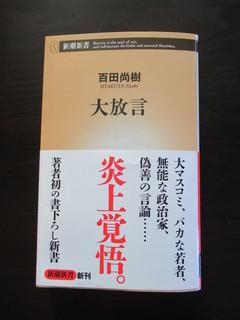 百田尚樹氏の、新書「大放言」に書かれた「日本は韓国に謝罪せよ」の真実!!: 時代はめぐる風車