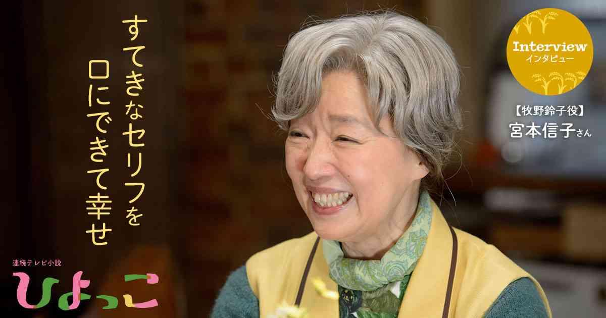 【インタビュー】宮本信子|特集|連続テレビ小説「ひよっこ」|NHKオンライン