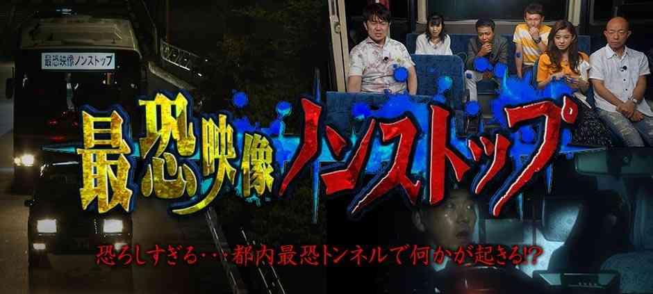 最恐映像ノンストップ5 | テレビ東京
