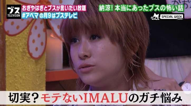 IMALU、モテなさすぎてガチで悩む「体が臭いのかな」