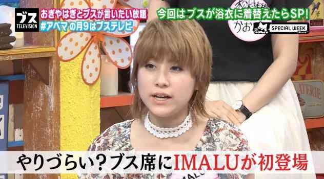 IMALU、モテなさすぎてガチで悩む「体が臭いのかな」 (AbemaTIMES) - Yahoo!ニュース