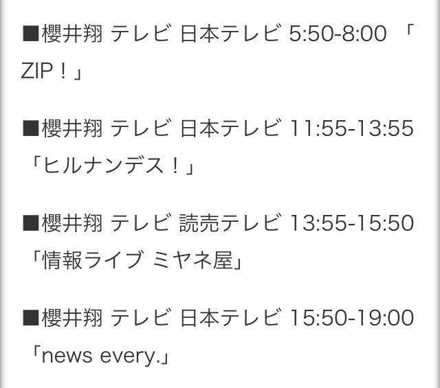 嵐・櫻井翔、ジャニーズタブー発動!『24時間テレビ』番宣で『スッキリ!!』だけ出演せず