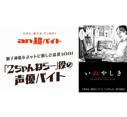 """""""2ちゃんねらー""""役の声優バイト、日給5万円   Narinari.com"""