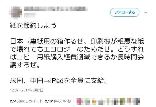 日本は非効率大好き!? 紙の節約に電子化せずに裏紙を使う職場文化を嘆く声多数 | ガジェット通信 GetNews