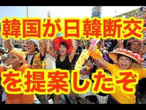 【奇跡】日本と韓国の意見が初めて一致!自ら日韓断交を提案してくるwww 日本国民「これは大チャンスだぞ!!」 - YouTube