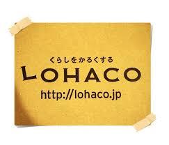 ロハコ(LOHACO)ユーザーさん話しませんか?