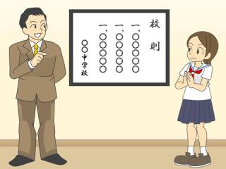 母校の変な校則