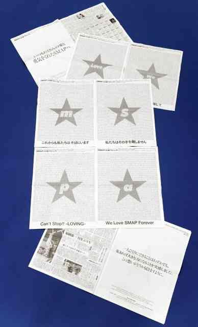 SMAPへの思いを新聞広告に ファン1万3千人が出資:朝日新聞デジタル