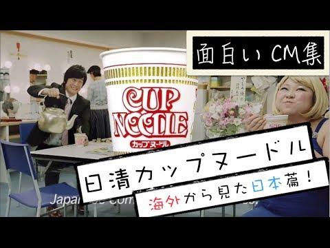 """【面白い】CM集 日清カップヌードル篇 """"海外から見た日本篇!"""" - YouTube"""