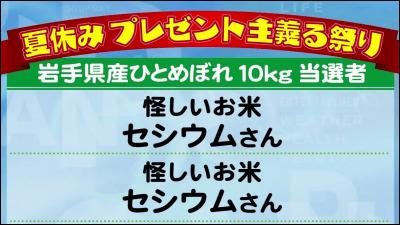 番組放送中に「怪しいお米 セシウムさん」などが誤表示、東海テレビが謝罪 - GIGAZINE