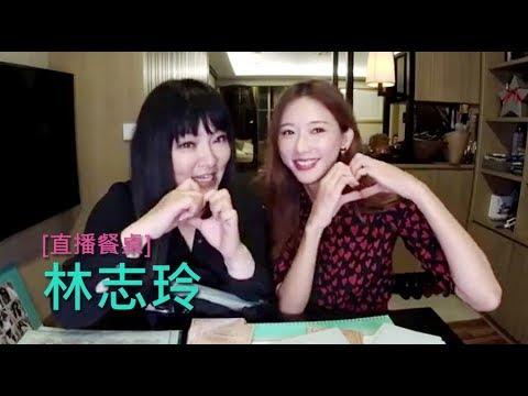2017/08/28|唐綺陽直播餐桌|林志玲 - YouTube