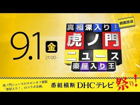 【DHCテレビ祭り】『真相深入り!虎ノ門ニュース 楽屋入り!』特別版 -楽屋入り王- 2017/9/1配信 - YouTube