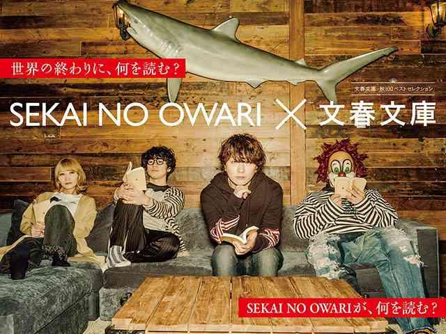 トップページ|SEKAI NO OWARI×文春文庫 文春文庫秋100ベストセレクション|文藝春秋