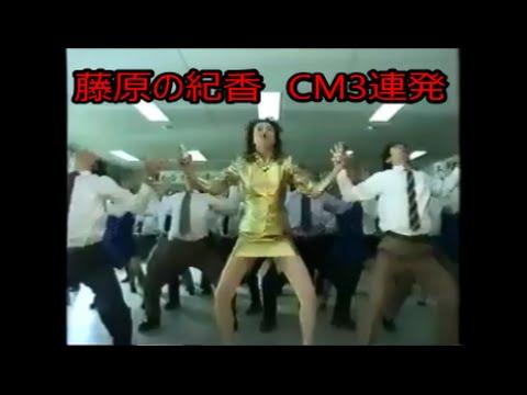 藤原紀香CM3連発 - YouTube