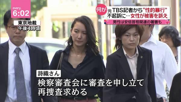 詩織さん 真相究明求め民事訴訟へ 東京地裁に提訴