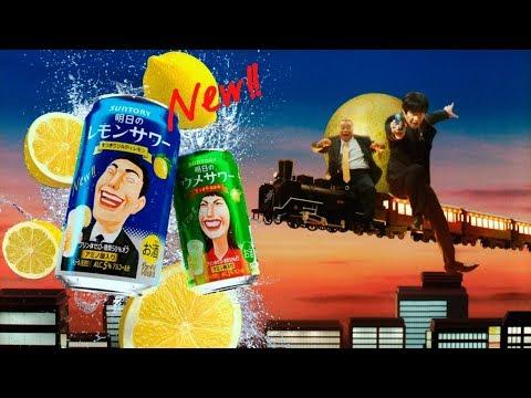 明日のレモンサワー 『横丁ミュージカル』篇 #内村さんもそう言ってるし 15秒 内村光良 出川哲朗 サントリーCM - YouTube