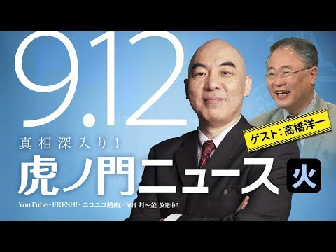 【DHC】9/12(火) 百田尚樹・高橋洋一・居島一平【虎ノ門ニュース】 - YouTube
