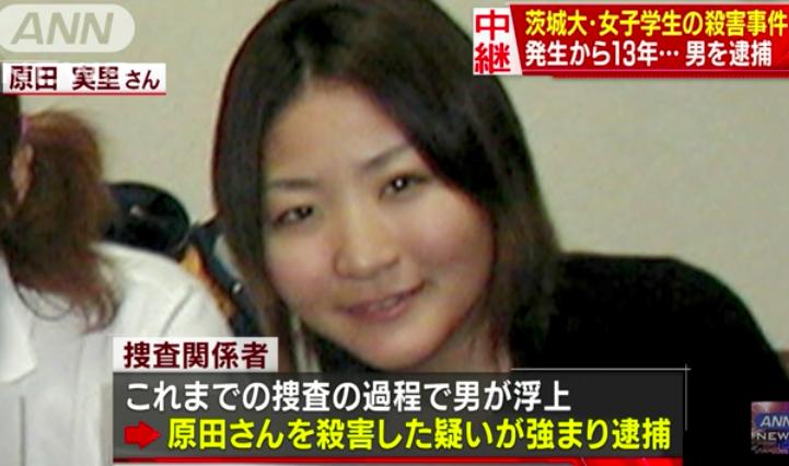 原田実里さんを殺害したランパノ・ジェリコ・モリ容疑者を逮捕!犯人の顔画像は?13年前に起きた女子大生殺害・死体遺棄事件の謎とは…転寝君事件まとめ   ENDIA[エンディア]