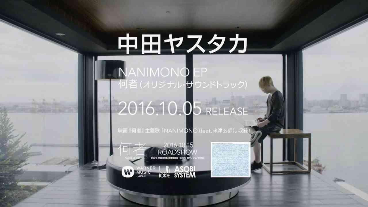 中田ヤスタカ - NANIMONO (feat. 米津玄師)