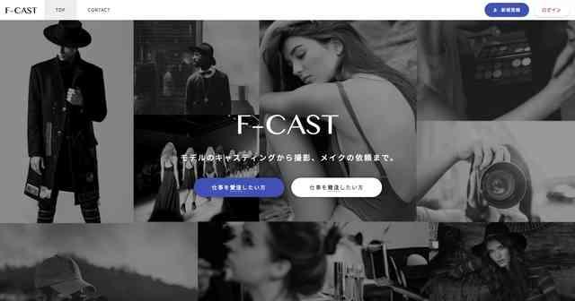 モデルのキャスティングから撮影、メイクの依頼までーーモデル、クリエイターに特化したクラウドソーシング「F-C | FUKROO [フクロー]