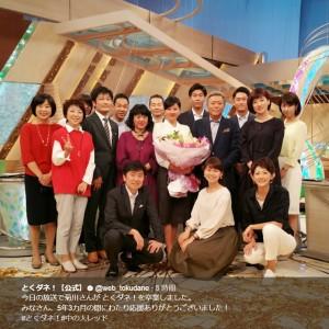 菊川怜の『とくダネ!』卒業を惜しむ声 「小倉さんをあそこまでいじれるのは彼女だけ」