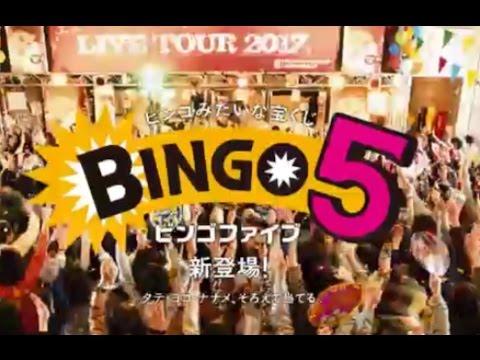 【この曲が耳に残る!】面白CM ビンゴー!ビンゴ♪ビンゴ♪ビンゴ♪~ww ビンゴ5 - YouTube