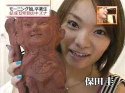 保田圭 お腹の赤ちゃんは男の子…胎児スクリーニングで判明