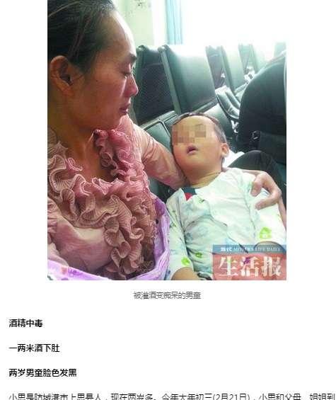 中国でおじが2歳男児にライスワインを飲ませ脳に深刻なダメージ - ライブドアニュース