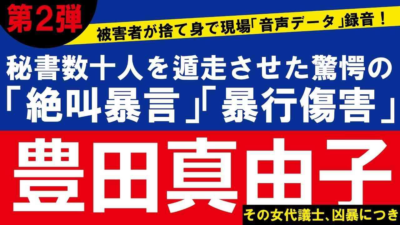 """【第2弾】「豊田真由子」代議士の""""ミュージカル調""""イジメ音声 - YouTube"""