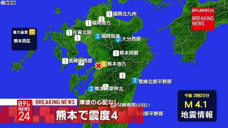 熊本西区で震度4 津波の心配なし(日本テレビ系(NNN)) - Yahoo!ニュース